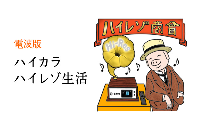e-onkyo musicではじめるハイカラハイレゾ生活