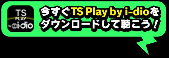 今すぐTS PLAY by i-dioをダウンロードして聴こう!