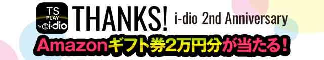 THANKS! i-dio 2nd Anniversary スペシャルプログラムや2万円分のギフト券が当たるプレゼントキャンペーンも!