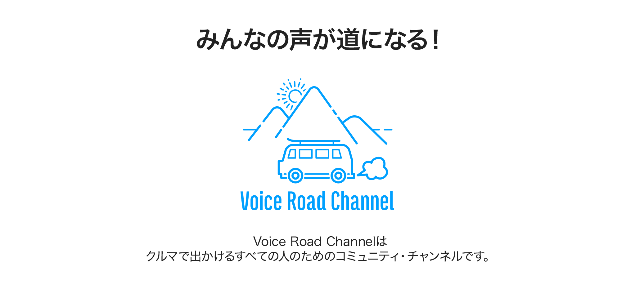 Voice Road Channel