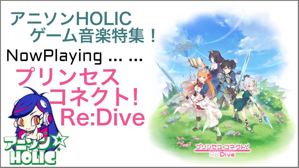 プリンセスコネクト!Re:Dive